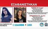 Νέα τροπή στην υπόθεση εξαφάνισης των δύο κοριτσιών από το Δήλεσι