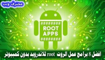 افضل 8 برامج عمل روت root للاندرويد بدون كمبيوتر