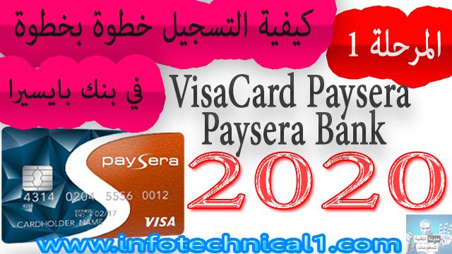 المرحلة -1- شرح خطوة بخطوة لبنك بايسيرا Paysera و كيفية فتح حساب و الحصول على بطاقة فيزا Paysera | السحب من البايبال