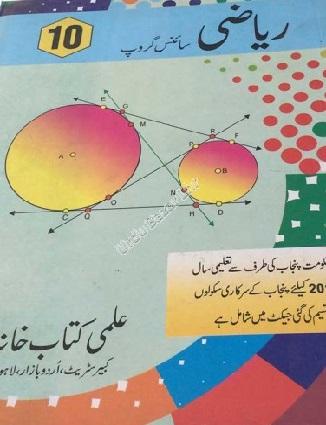 10th Class (Matric-II) Mathematics Textbook (PCTB) for Urdu Medium