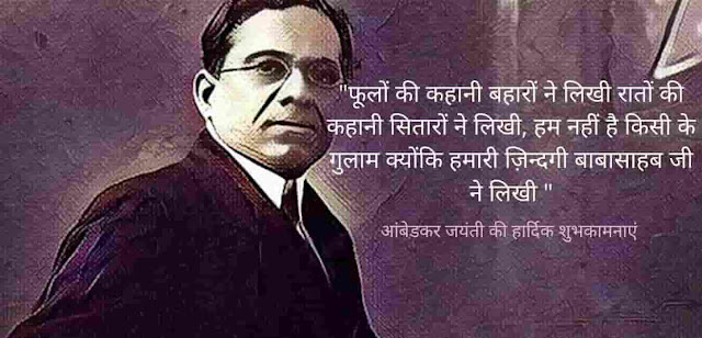 Ambedkar Jayanti 2021:  Date, Wishes, Quotes, Images,