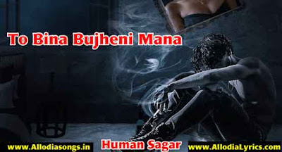 To Bina Bujheni Mana (Human Sagar)-www.AllodiaSongs.in