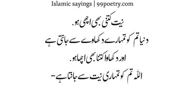 Niyat Kitni bhi achi Ho-best sayings