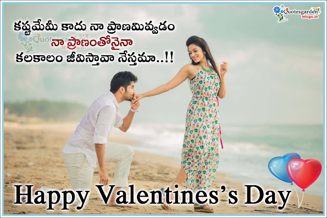Happy Valentines Day 2017 Telugu Greetings messages wishes