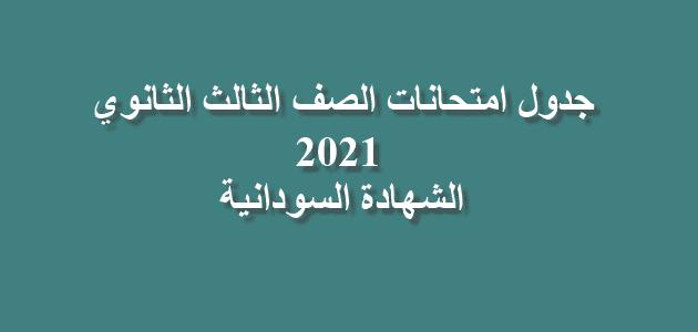 جدول امتحانات الصف الثالث الثانوي 2021 الشهادة السودانية