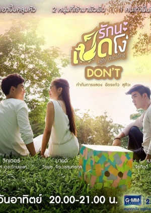 Download Ugly Duckling : Don't (2015) END Subtitle ...