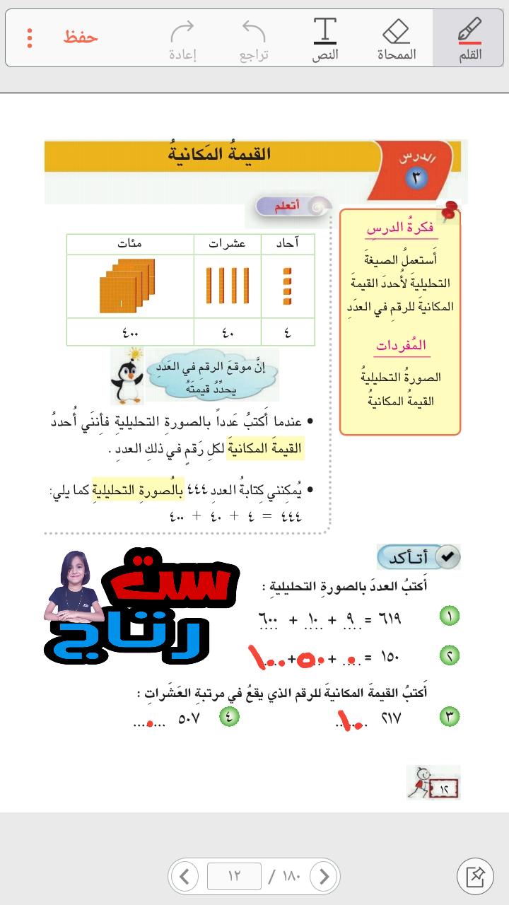 حل كتاب الرياضيات للصف الثاني ابتدائي من الصفحة 7 الى الصفحة 12