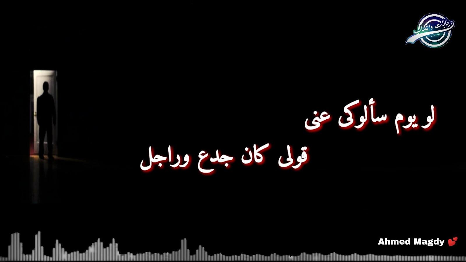 العلامة كلمات اغاني راب حب مصري أفضل الصور