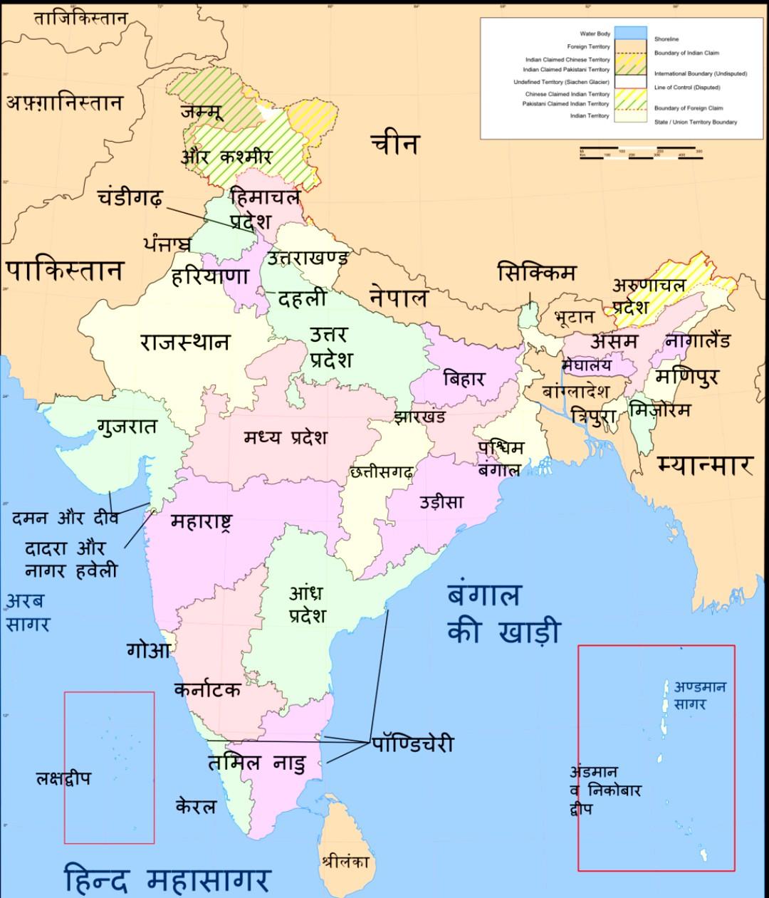 राज्य और केंद्रशासित प्रदेश में क्या अंतर है?
