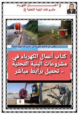 تحميل كتاب أعمال الكهرباء في مشروعات البنية التحتية للمهندس/ رشاد عبدالحميد