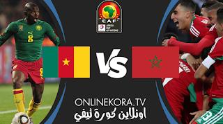 مشاهدة مباراة المغرب والكاميرون بث مباشر اليوم 03-02-2021 في بطولة أفريقيا للاعبين المحليين