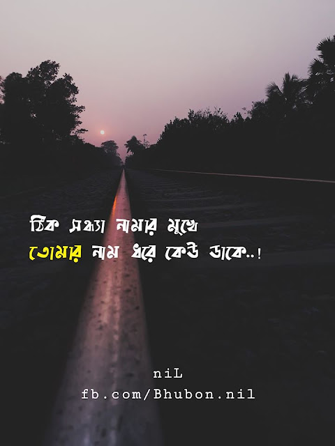 Love Quotes Bangla