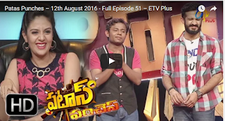 Patas Punches – 12th August  2016  Ravi Srimukhi Punches