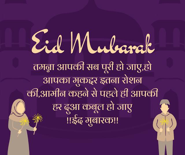 Eid Mubarak Shayari For Family