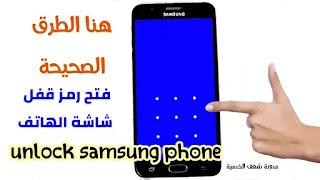 unlock samsung phone, برنامج لفك رمز القفل للاندرويد سامسونج بدون فورمات