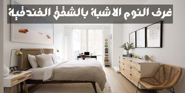تصاميم غرف النوم الاشبه بالشقق الفندقية