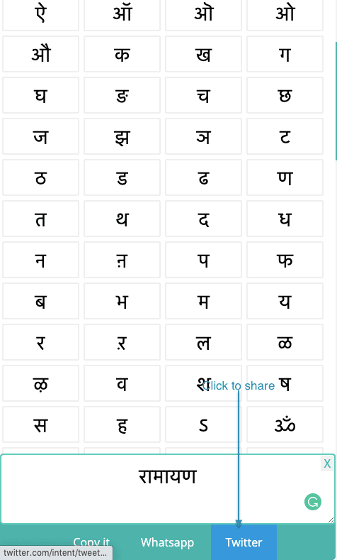 How to Share Hindi Words On Twitter?