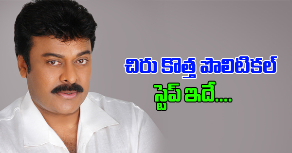 Is Chiranjeevi GoodBye To Congress