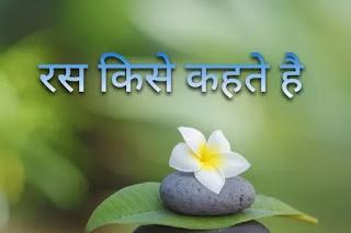 ras kya hote h ras kya hota hai in hindi रस क्या है रस के उदाहरण सरल रस के उदाहरण रस के प्रकार उदाहरण सहित रस की परिभाषा रस के अंगों के उदाहरण रस किसे कहते हैं रस के अंग रस के अंग कितने होते हैं रस के अंगों का वर्णन कीजिए