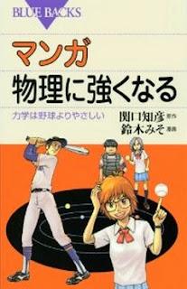 マンガ物理に強くなる [Manga Butsuri ni Tsuyoku naru]