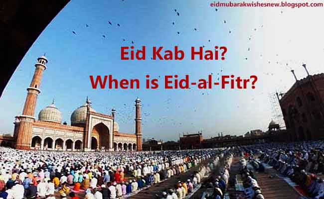 Eid Kab Hai 2021 Me When Is Eid Al Fitr 2021 Eid Mubarak Wishes 2021