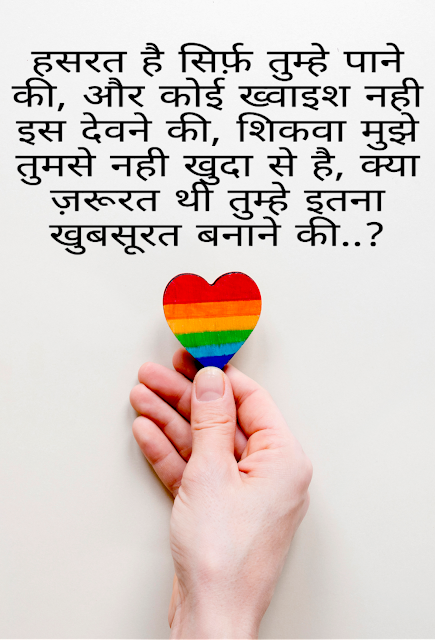 BEST HINDI SHAYARI IMAGES PICTURES COLLECTION