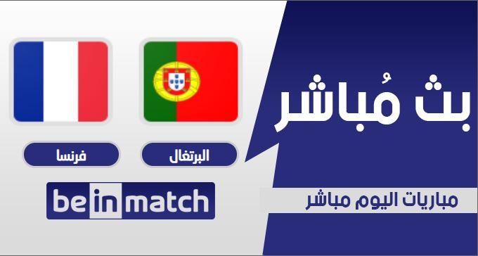 مقابلة البرتغال وفرنسا اليوم