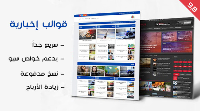 Best Magasin Seo Fast Blogger Template - Free Download