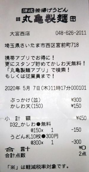 丸亀製麺 大宮西店 2020/5/7 飲食のレシート