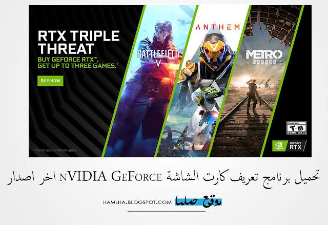 تحميل برنامج تعريف كارت الشاشة nVIDIA GeForce اخر اصدار - موقع حملها