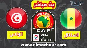 مشاهدة مباراة تونس والسنغال 14-07-2019 الكان
