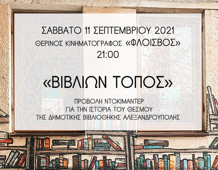 Προβολή του ντοκιμαντέρ «Βιβλίων Τόπος» που πραγματεύεται την ιστορία της Δημοτικής Βιβλιοθήκης Αλεξανδρούπολης