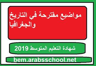 مواضيع مقترحة في التاريخ والجغرافيا لشهادة التعليم المتوسط 2019