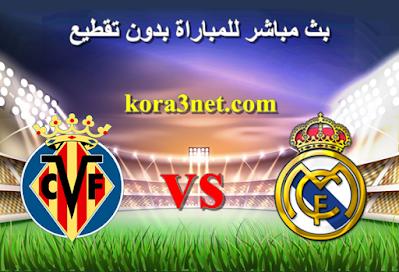 موعد مباراة ريال مدريد وفياريال اليوم 21-11-2020 الدورى الاسبانى