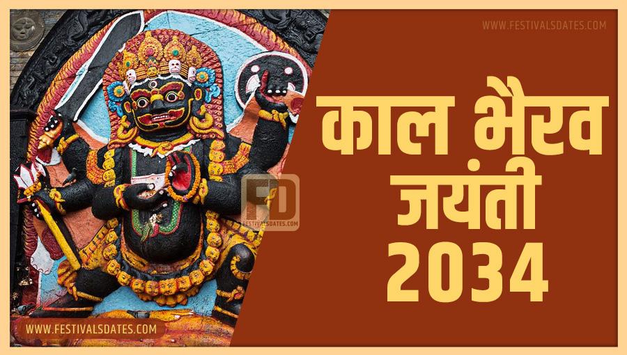2034 काल भैरव जयंती तारीख व समय भारतीय समय अनुसार