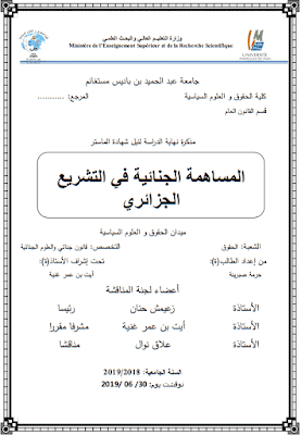 مذكرة ماستر: المساهمة الجنائية في التشريع الجزائري PDF