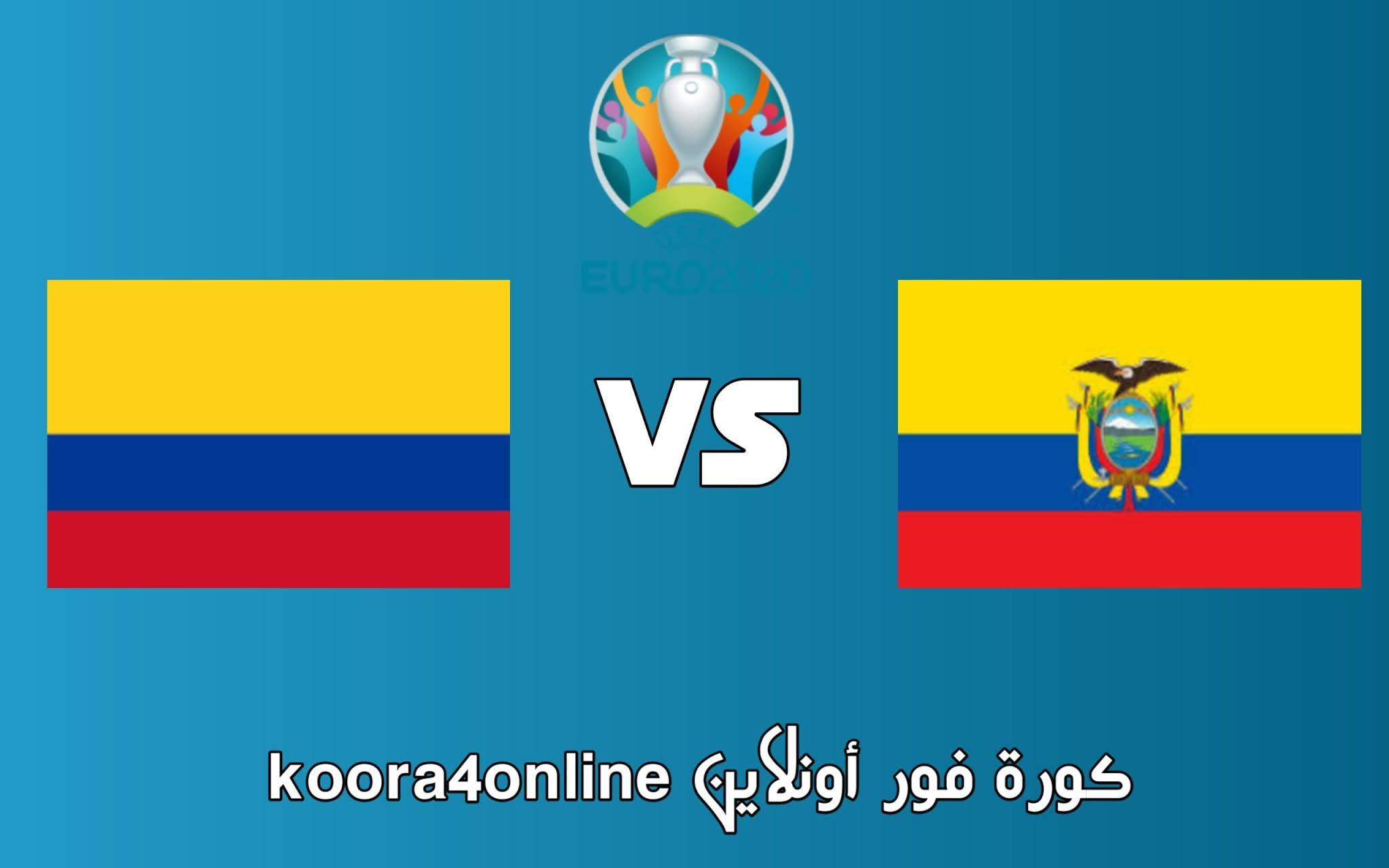 مشاهدة مباراة كولومبيا و اكوادور  اليوم 2021-06-14في  كوبا امريكا 2021