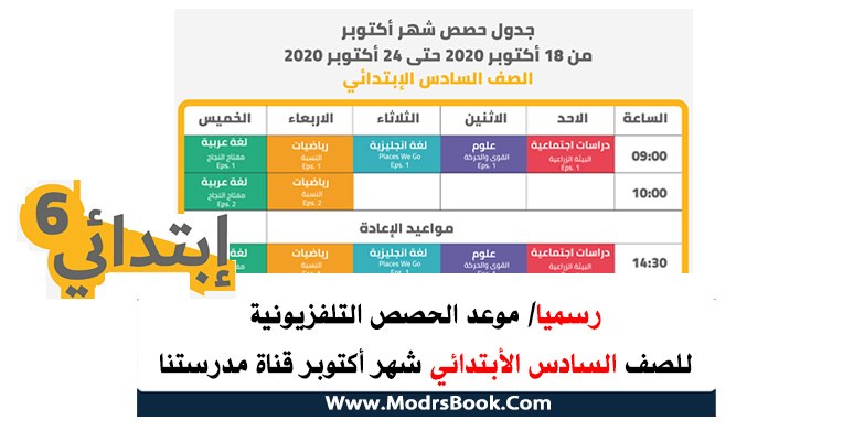 جدول حصص مدرستنا الصف السادس الابتدائي شهر اكتوبر 2020 علي قناة مدرستنا التعليمية جميع المواد