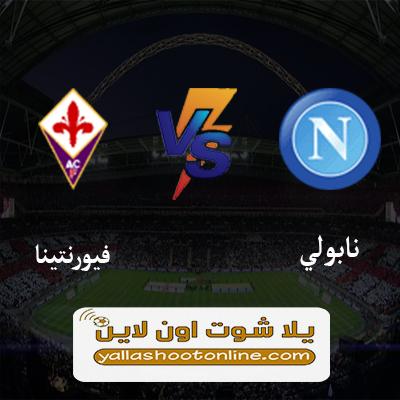 مباراة نابولي وفيورنتينا اليوم