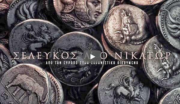 Σέλευκος Α΄ ο Νικάτωρ: Από την Ευρωπό στην Ελληνιστική Οικουμένη