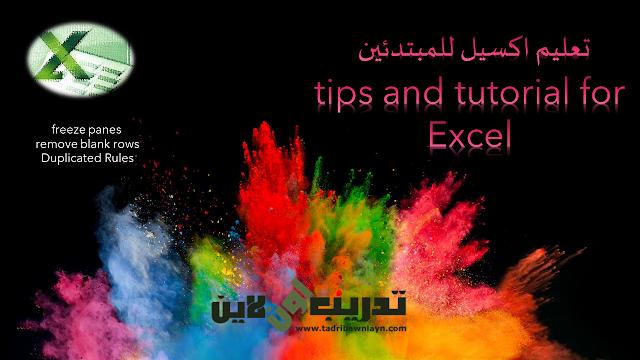 تعليم اكسيل للمبتدئين  tips and tutorial for Excel