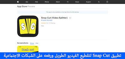 تطبيق Snap Cut لتقطيع الفيديو الطويل ورفعه على الشبكات الاجتماعية