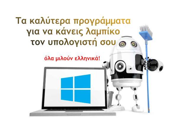 Ελληνικά προγράμματα που καθαρίζουν το PC  σου