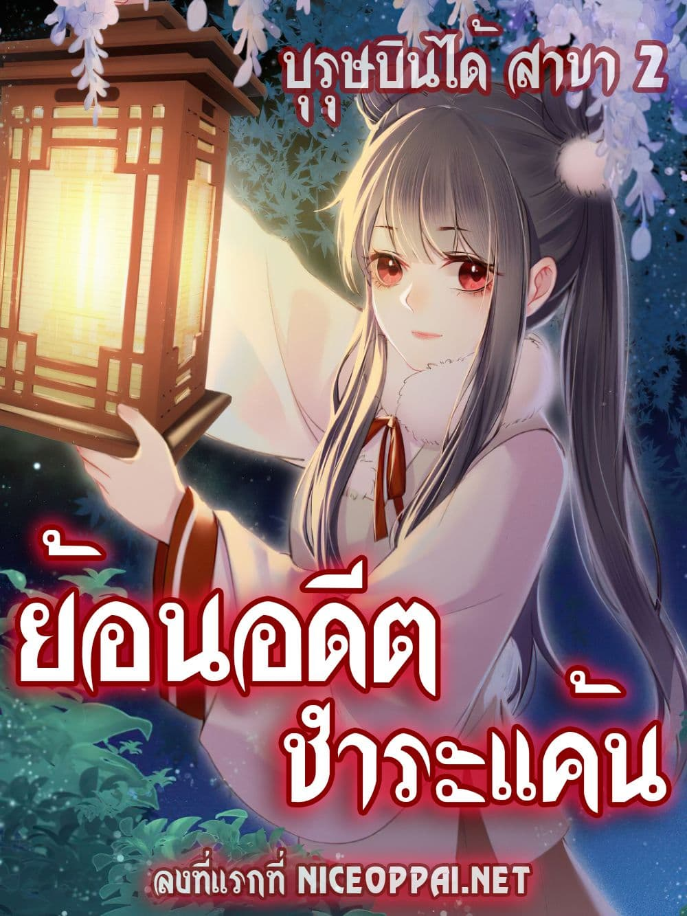 The Rebirth Daughter is not Good-ตอนที่ 8