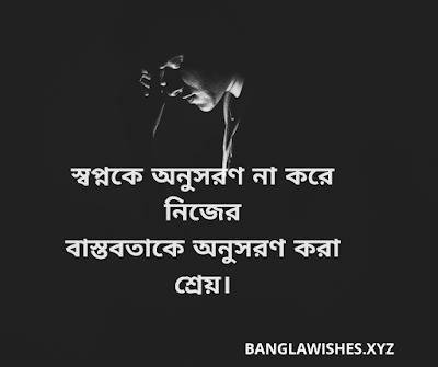 Best Bangla status about life