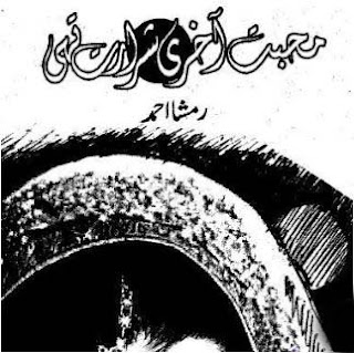 Mohabbat Meri Akhri Shrarat By Rimsha Ahmed Urdu Novel Free Download Pdf