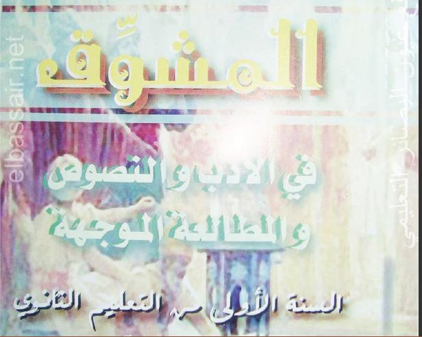 كتاب اللغة العربية للسنة الاولى ثانوي جذع مشترك اداب