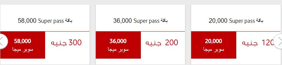 شرح باقة انترنت super pass 300 جنية من فودافون 2021