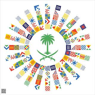 شعار اليوم الوطني السعودي 2019