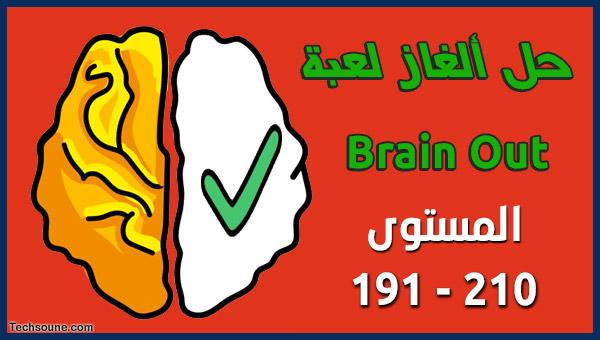 حل لعبة Brain Out - جواب الألغاز من المستوى 191 إلى 210